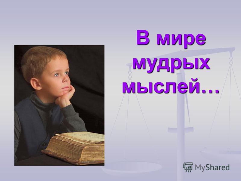 В мире мудрых мыслей…
