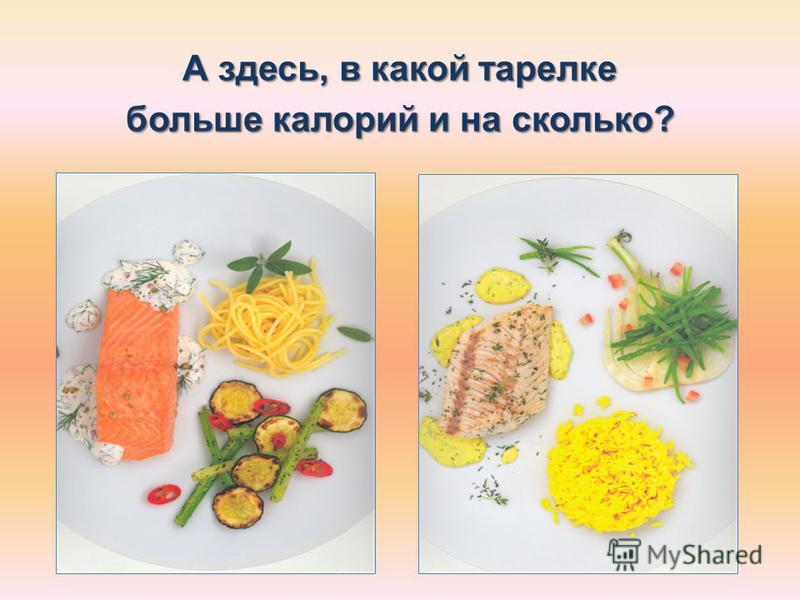 А здесь, в какой тарелке больше калорий и на сколько?