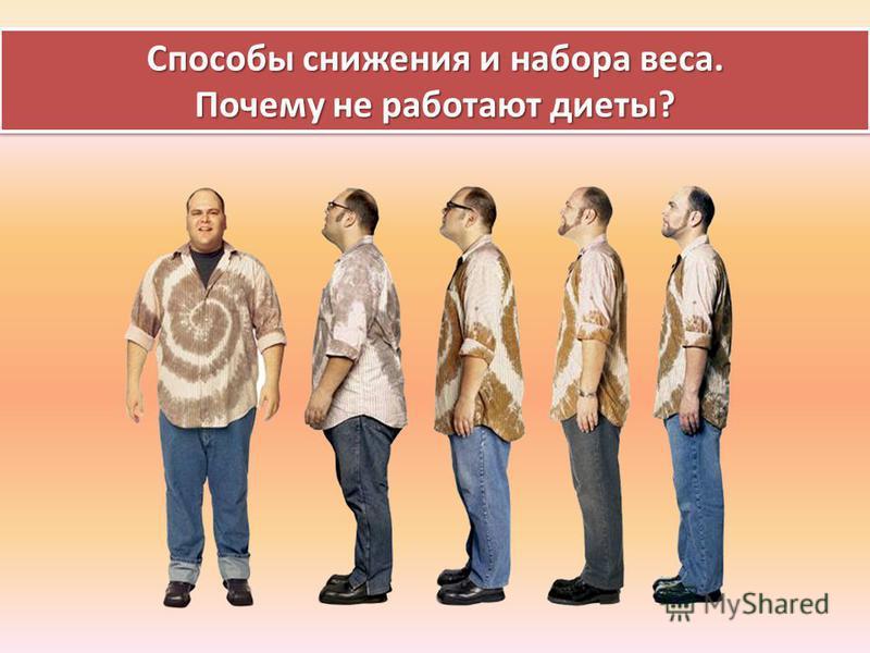 Способы снижения и набора веса. Почему не работают диеты? Способы снижения и набора веса. Почему не работают диеты?