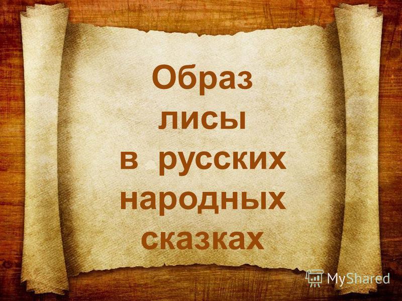 Образ лисы в русских народных сказках
