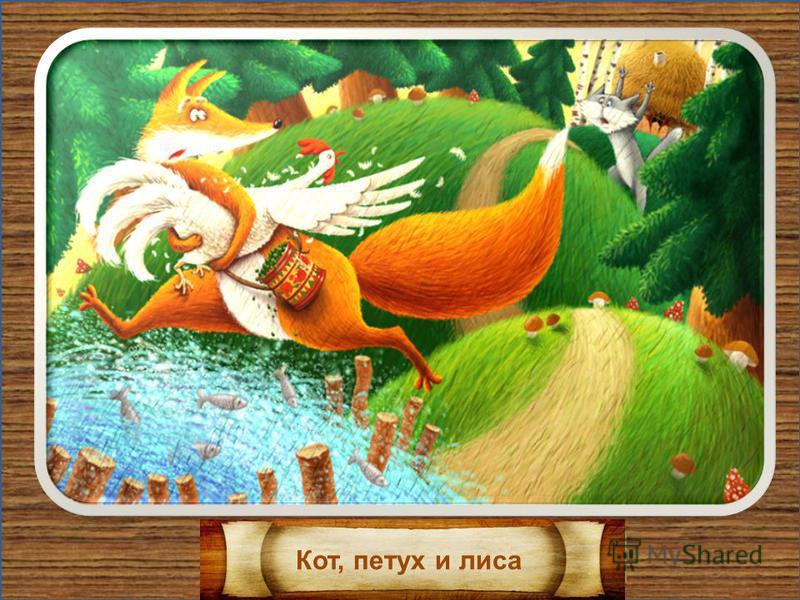 Лиса и козёл Лисичка со скалочкой Медведь и лиса Кот, петух и лиса