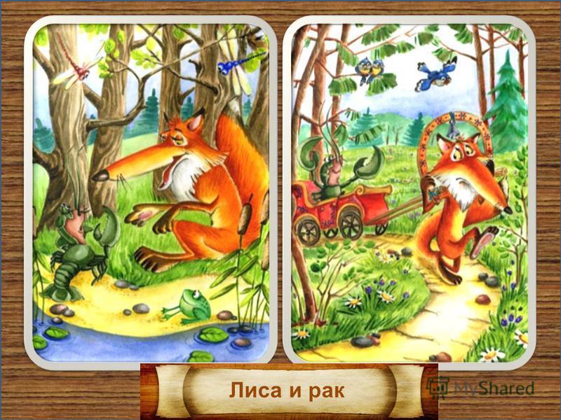Лиса и козёл Лисичка со скалочкой Медведь и лиса Кот, петух и лиса Лиса и рак