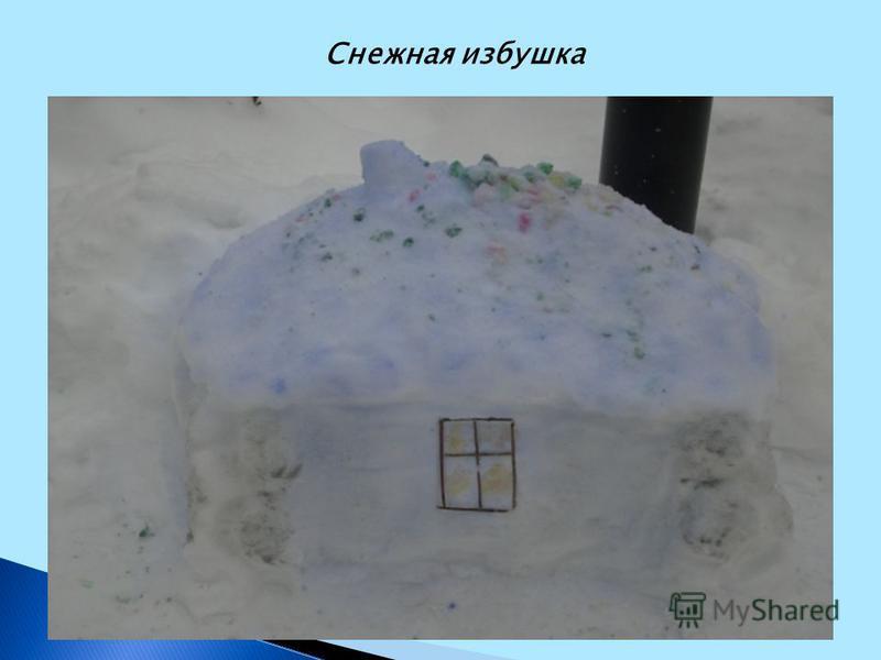 Снежная избушка