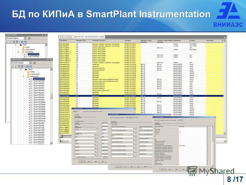 БД по КИПиА в SmartPlant Instrumentation 8 /17