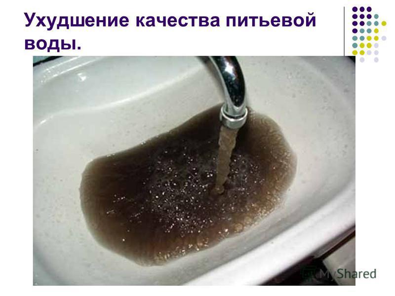 Ухудшение качества питьевой воды.