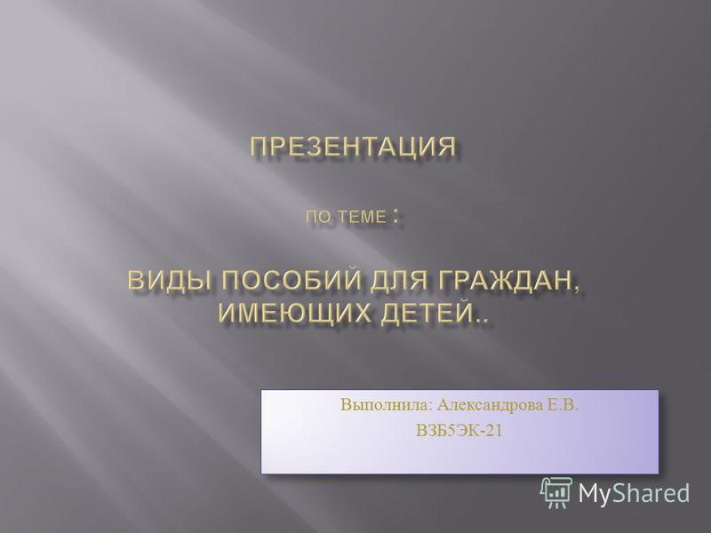 Выполнила: Александрова Е.В. ВЗБ5ЭК-21 Выполнила: Александрова Е.В. ВЗБ5ЭК-21