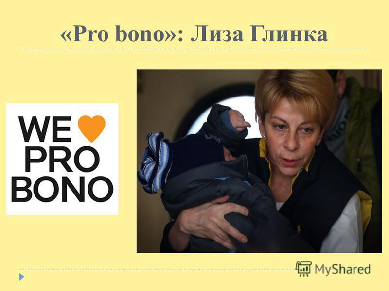 «Pro bono»: Лиза Глинка