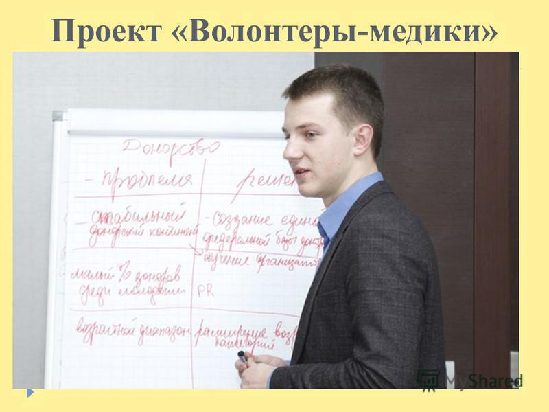 Проект «Волонтеры-медики»