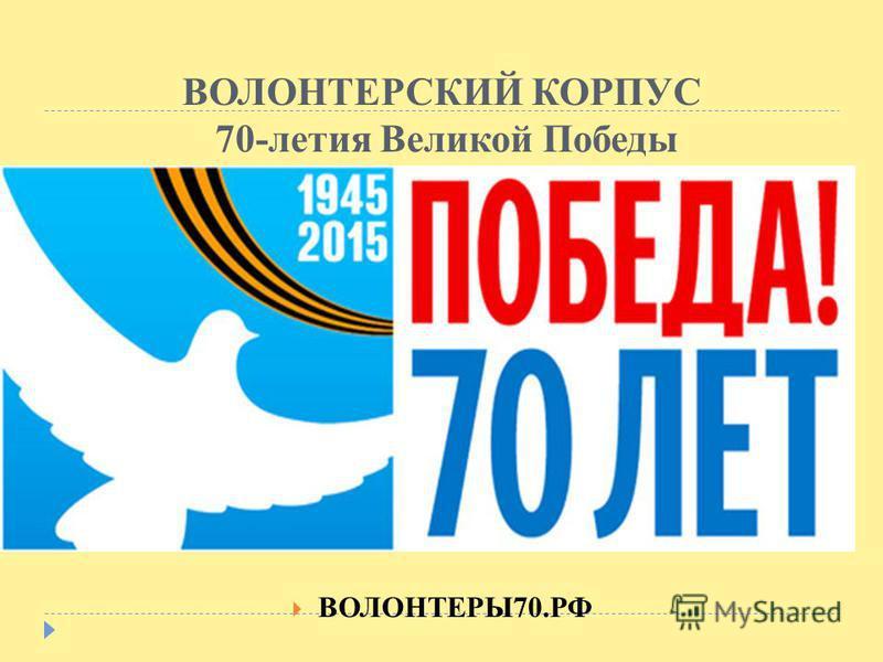 ВОЛОНТЕРСКИЙ КОРПУС 70-летия Великой Победы ВОЛОНТЕРЫ70.РФ