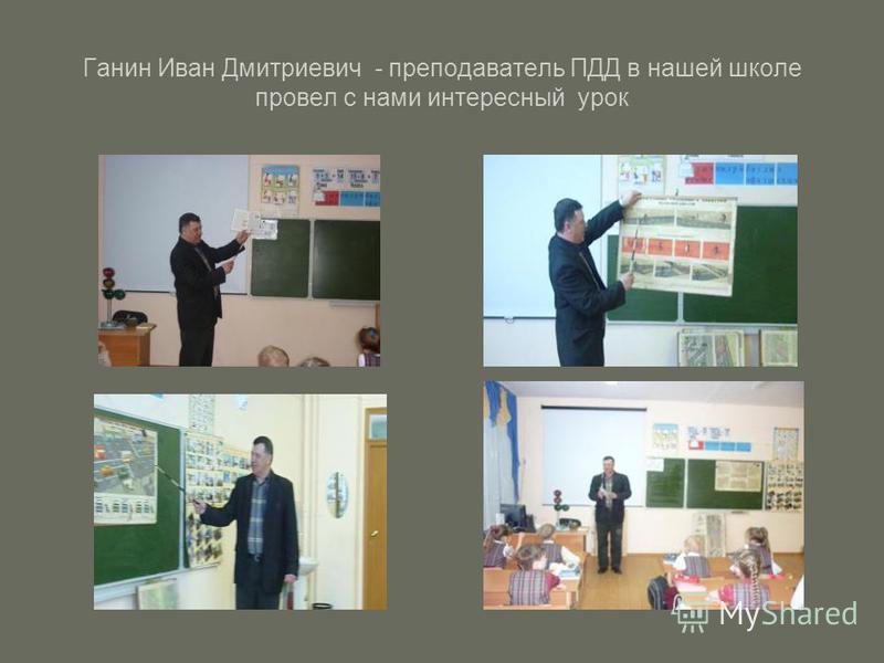 Ганин Иван Дмитриевич - преподаватель ПДД в нашей школе провел с нами интересный урок