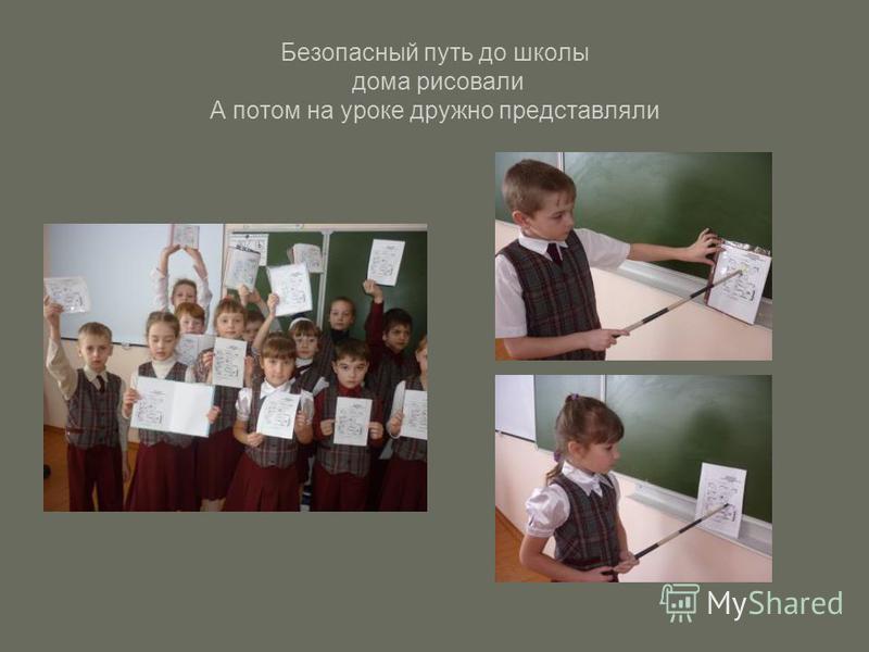 Безопасный путь до школы дома рисовали А потом на уроке дружно представляли
