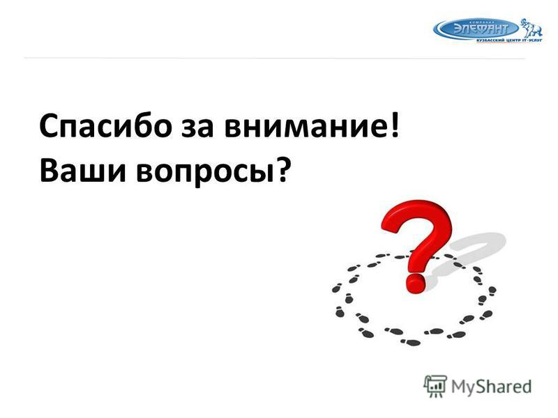 Спасибо за внимание! Ваши вопросы?