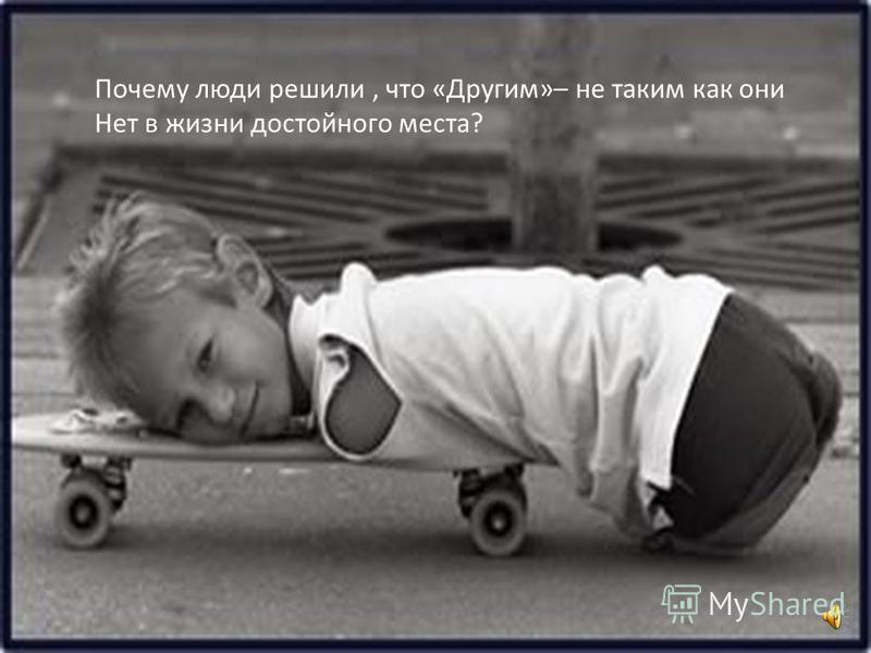 Право на достойную жизнь имеет каждый…