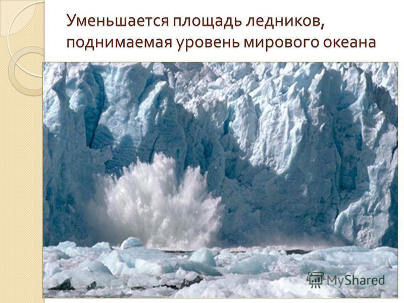 Уменьшается площадь ледников, поднимаемая уровень мирового океана