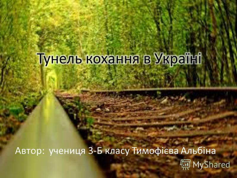 Автор: учениця 3-Б класу Тимофієва Альбіна