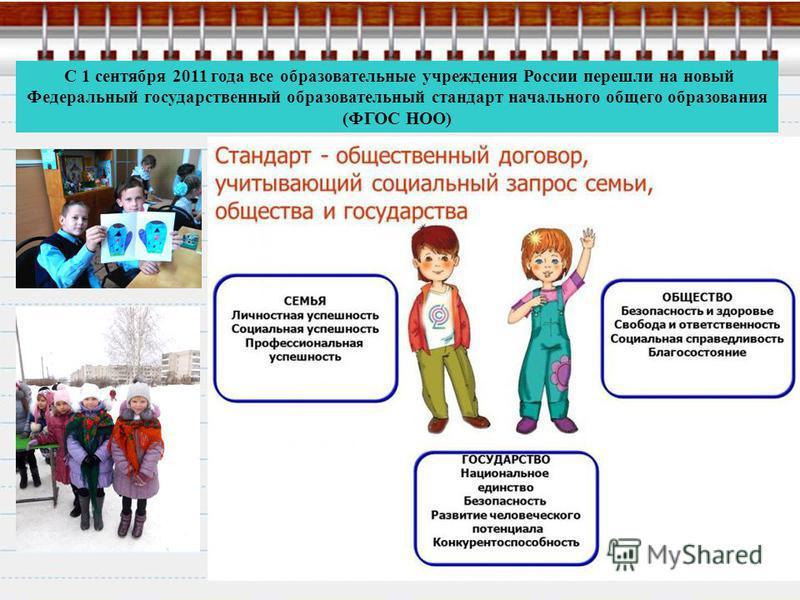 С 1 сентября 2011 года все образовательные учреждения России перешли на новый Федеральный государственный образовательный стандарт начального общего образования (ФГОС НОО)