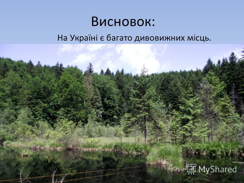 На Україні є багато дивовижних місць. Висновок: