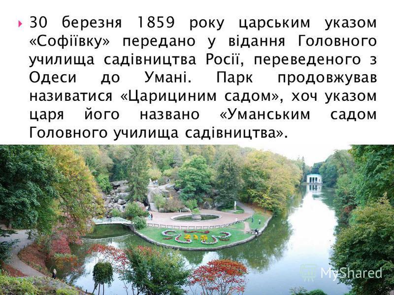 30 березня 1859 року царським указом «Софіївку» передано у відання Головного училища садівництва Росії, переведеного з Одеси до Умані. Парк продовжував називатися «Царициним садом», хоч указом царя його названо «Уманським садом Головного училища саді