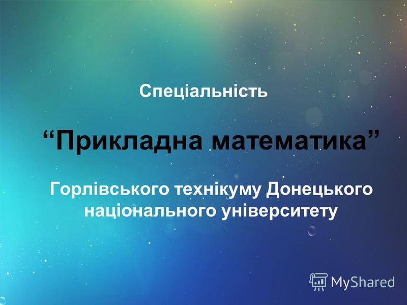 Спеціальність Прикладна математика Горлівського технікуму Донецького національного університету