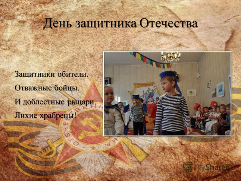День защитника Отечества Защитники обители. Отважные бойцы. И доблестные рыцари. Лихие храбрецы!