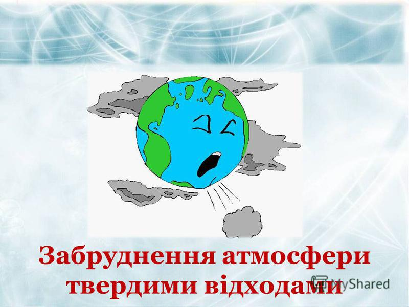 Company Logo Забруднення атмосфери твердими відходами