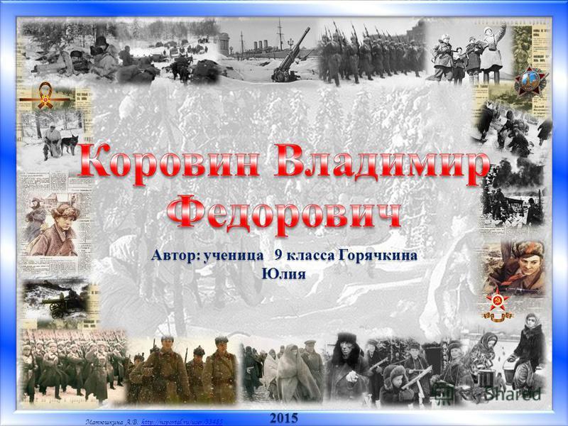 Матюшкина А.В. http://nsportal.ru/user/33485http://nsportal.ru/user/33485 Автор: ученица 9 класса Горячкина Юлия 2015