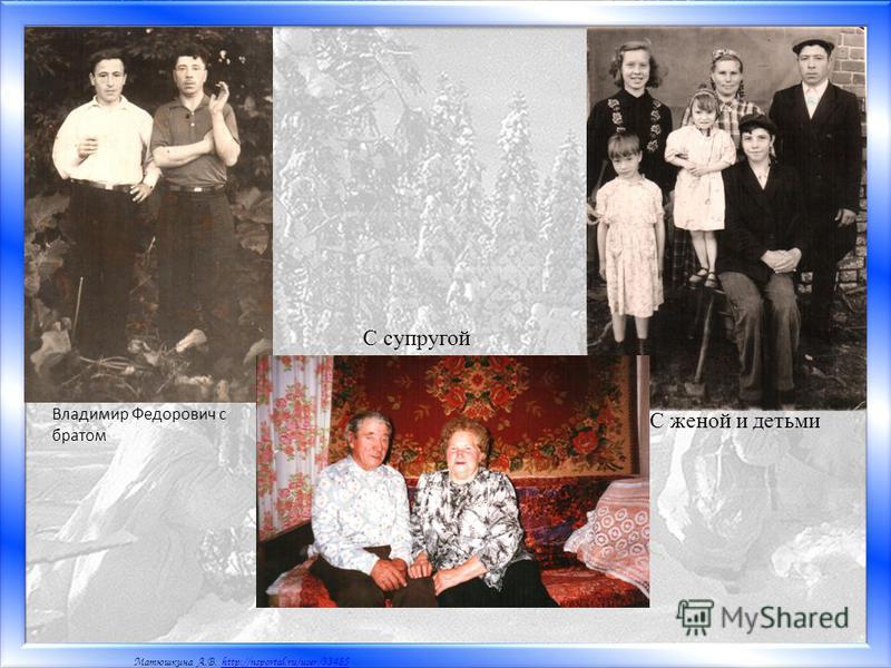 Матюшкина А.В. http://nsportal.ru/user/33485http://nsportal.ru/user/33485 Владимир Федорович с братом С женой и детьми С супругой