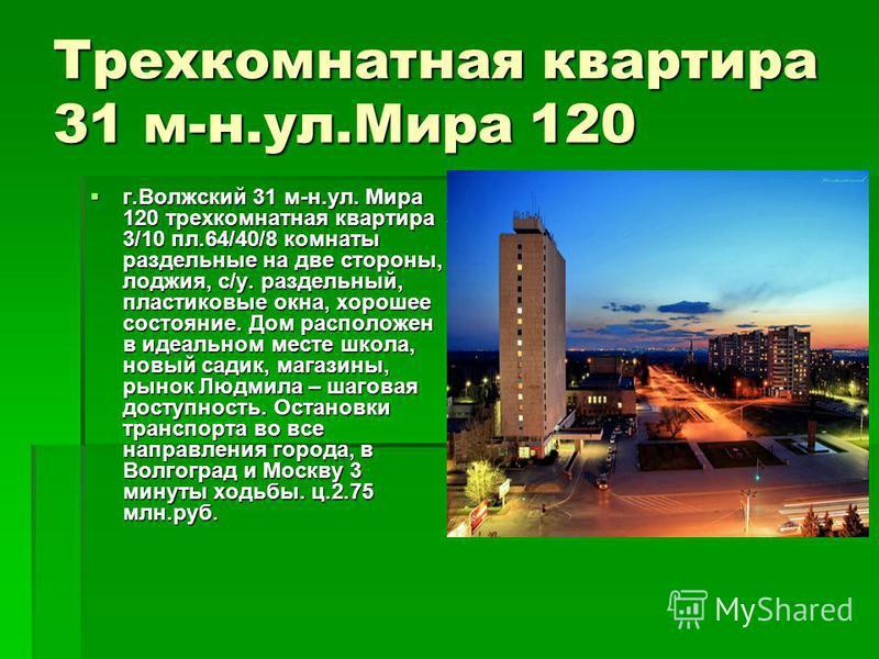 Трехкомнатная квартира 31 м-н.ул.Мира 120 г.Волжский 31 м-н.ул. Мира 120 трехкомнатная квартира 3/10 пл.64/40/8 комнаты раздельные на две стороны, лоджия, с/у. раздельный, пластиковые окна, хорошее состояние. Дом расположен в идеальном месте школа, н