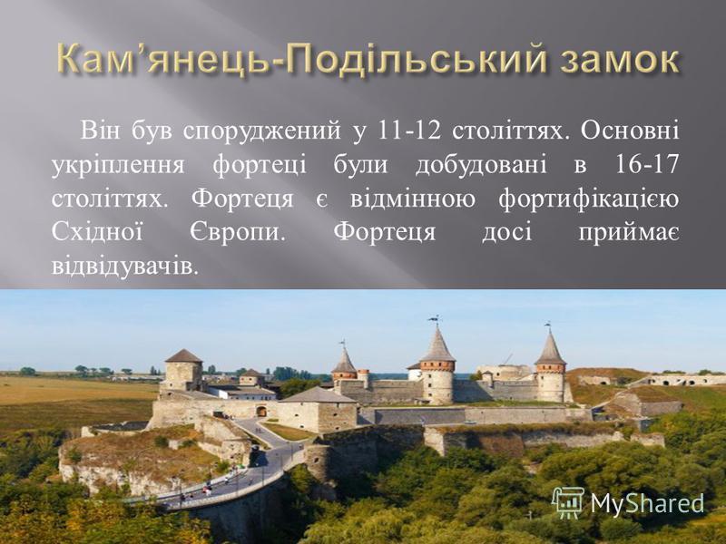 Він був споруджений у 11-12 століттях. Основні укріплення фортеці були добудовані в 16-17 століттях. Фортеця є відмінною фортифікацією Східної Європи. Фортеця досі приймає відвідувачів.