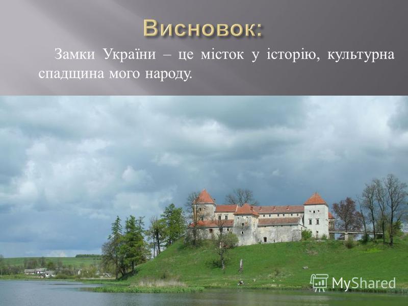 Замки України – це місток у історію, культурна спадщина мого народу.