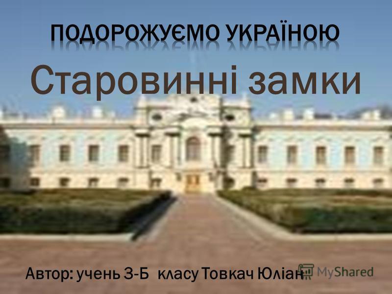 Старовинні замки Автор: учень 3-Б класу Товкач Юліан