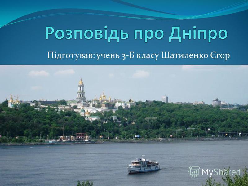 Підготував: учень 3-Б класу Шатиленко Єгор