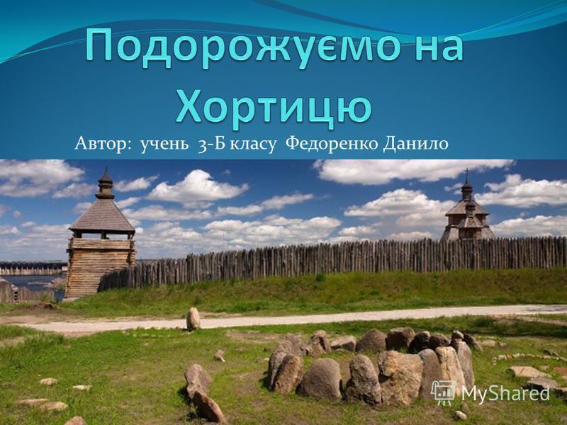 Автор: учень 3-Б класу Федоренко Данило
