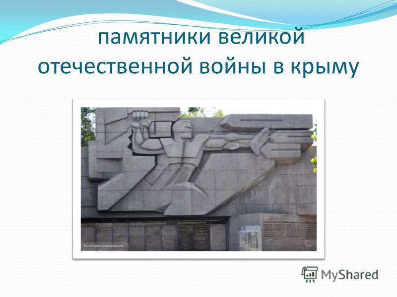 памятники великой отечественной войны в крыму