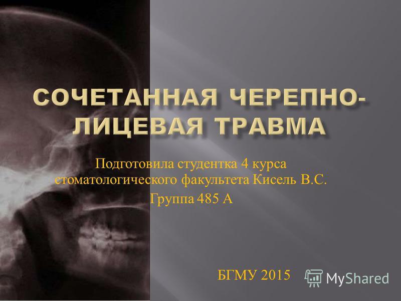 Подготовила студентка 4 курса стоматологического факультета Кисель В. С. Группа 485 А БГМУ 2015
