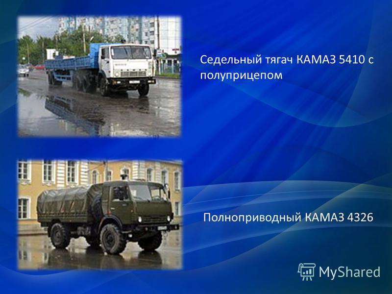 Седельный тягач КАМАЗ 5410 с полуприцепом Полноприводный КАМАЗ 4326