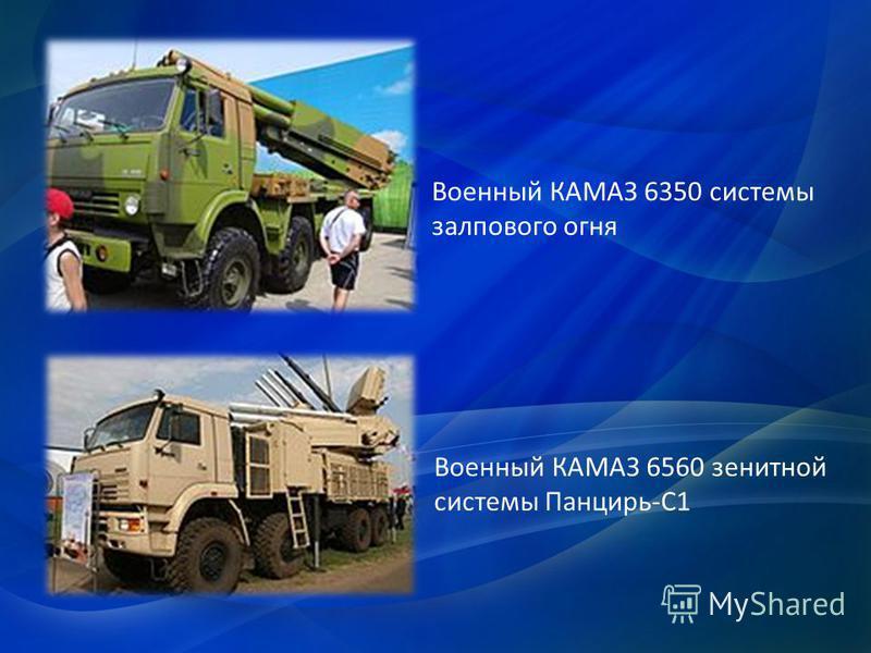 Военный КАМАЗ 6350 системы залпового огня Военный КАМАЗ 6560 зенитной системы Панцирь-С1
