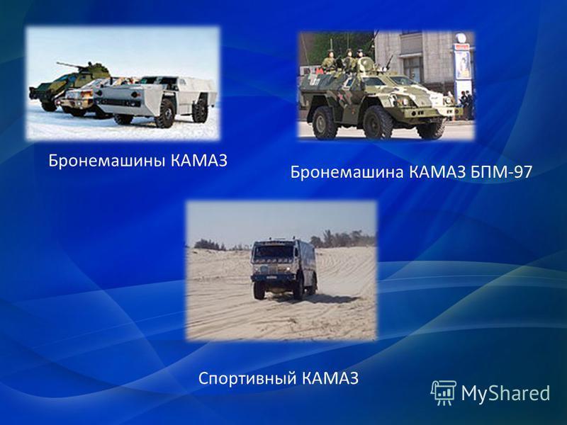 Бронемашины КАМАЗ Бронемашина КАМАЗ БПМ-97 Спортивный КАМАЗ