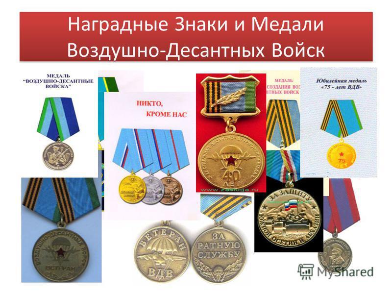 Наградные Знаки и Медали Воздушно-Десантных Войск