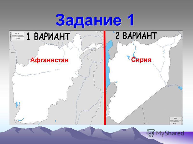 Задание 1 Афганистан Сирия