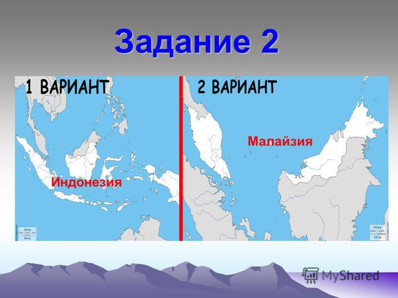 Задание 2 Индонезия Малайзия