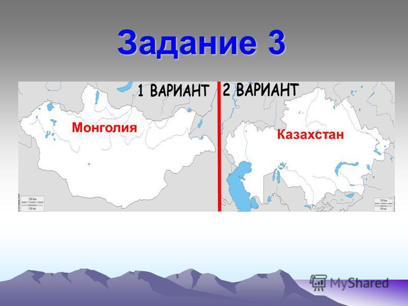 Задание 3 Монголия Казахстан