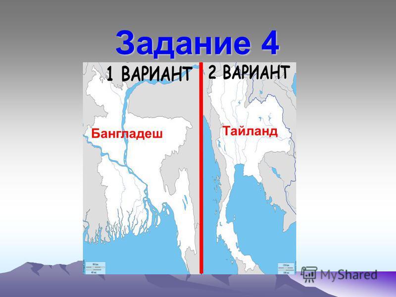 Задание 4 Бангладеш Тайланд