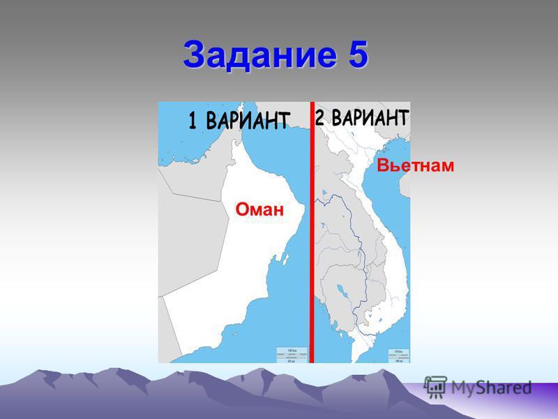 Задание 5 Оман Вьетнам