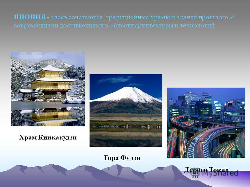 ЯПОНИЯ - здесь сочетаются традиционные храмы и здания прошлого, с современными достижениями в области архитектуры и технологий. Гора Фудзи Храм Кинкакудзи Дороги Токио