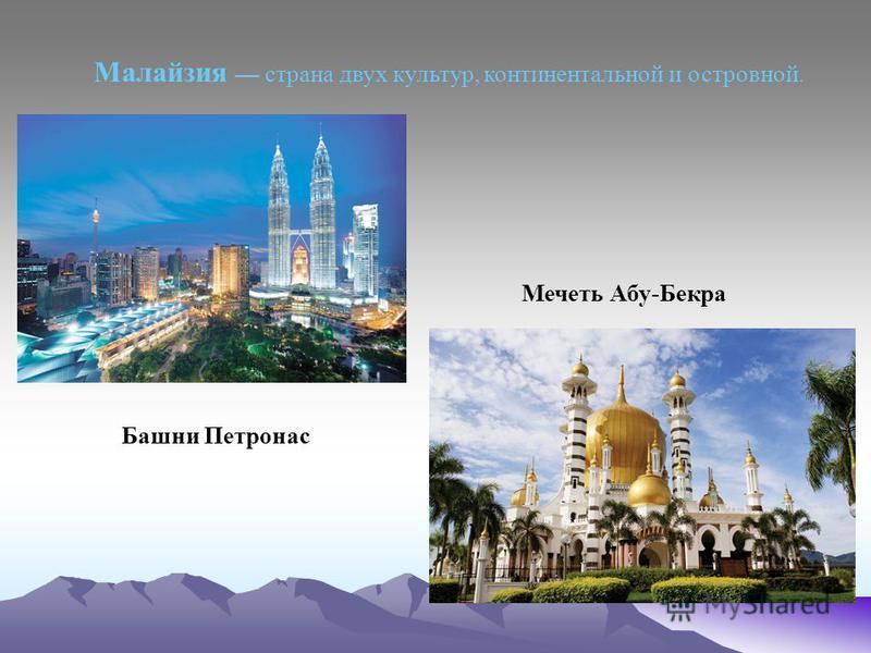 Малайзия страна двух культур, континентальной и островной. Мечеть Абу-Бекра Башни Петронас
