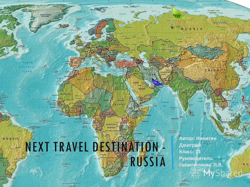 NEXT TRAVEL DESTINATION - RUSSIA Автор : Никитин Дмитрий Класс : 11 Руководитель : Галактионова Л. В.