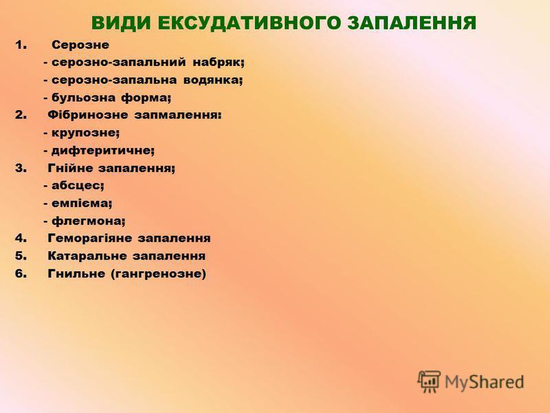 ВИДИ ЕКСУДАТИВНОГО ЗАПАЛЕННЯ 1.Серозне - серозно-запальний набряк; - серозно-запальна водянка; - бульозна форма; 2. Фібринозне запмалення: - крупозне; - дифтеритичне; 3. Гнійне запалення; - абсцес; - емпієма; - флегмона; 4. Геморагіяне запалення 5. К