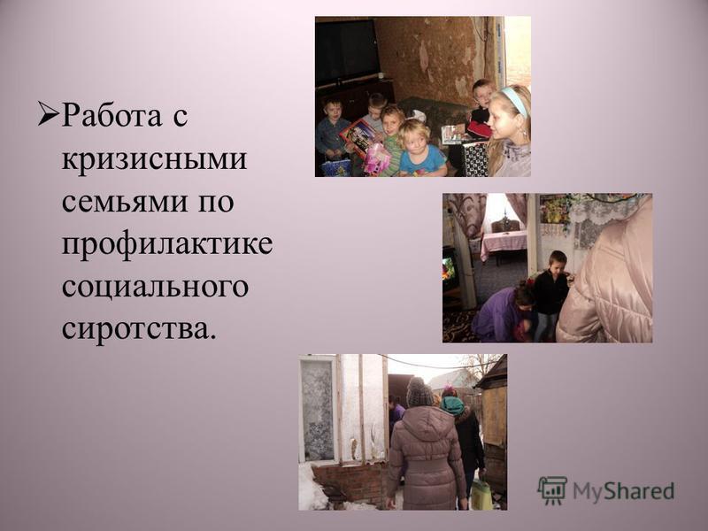 Работа с кризисными семьями по профилактике социального сиротства.