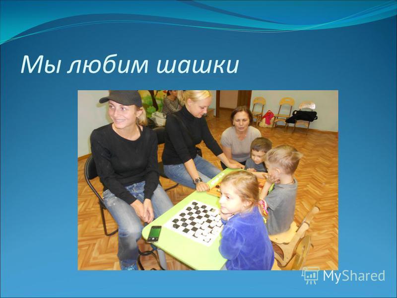 Мы любим шашки